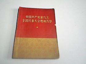 中国共产党第九次全国代表大会胜利万岁(文献汇编)带毛像