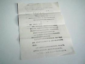 转发《辽宁省超购粮油加价办法的通知》的通知  油印  1980