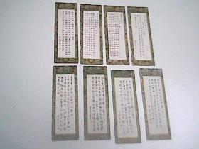 毛主席诗词 卡片(7张合售)