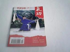 气功杂志1994年 第七期