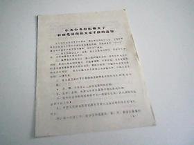中共中央组织部关于转移党员组织关系手续的通知  1977年