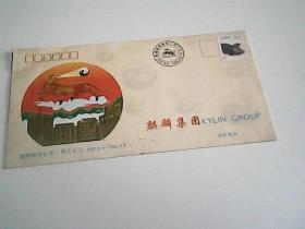 麒麟实业创业八周年纪念 纪念封