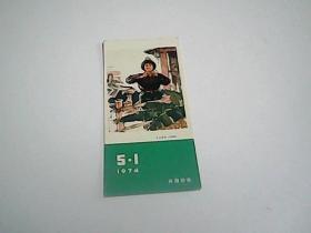 5.1 游园纪念 1974