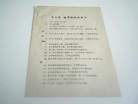 学大寨,赶昔阳标语口号  1970