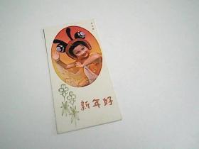春光好 新年好 卡片