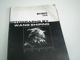 王世平 黑白摄影集