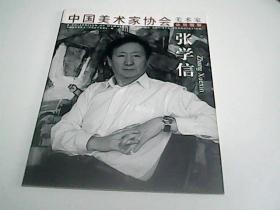 中国美术家协会 美术家会员图册——张学信
