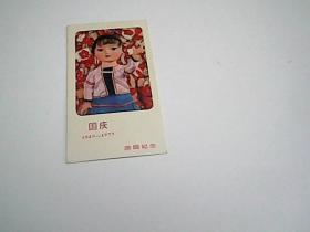 国庆1949-1977 游园纪念.
