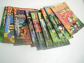环保剑1-10册(缺第5册)9册合售