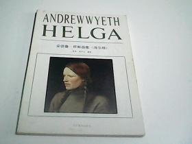 安德鲁·怀斯画集《海尔格》