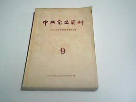 中共党史资料第9辑