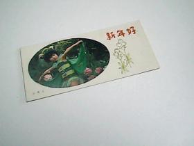 小勇士 新年好 卡片