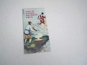 张羽煮海 卡片
