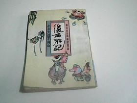 后西游记(蔡志忠古典幽默漫画)