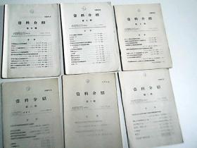 资料介绍第1.2.3.4.5.6期合售   1971年