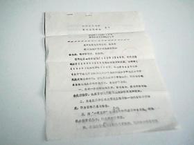 关于转发地区粮食局 税务局 超购粮油加价有关规定的通知  油印 1981
