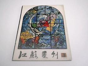 江苏画刊1985.3