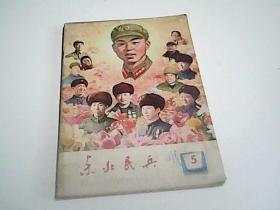 东北民兵1983.5