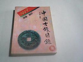 1999中国古钱目录