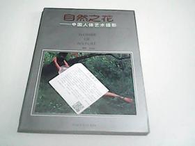 自然之花--- 中国人体艺术摄影