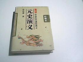 绘图中国历代通俗演义:元史演义(珍藏本)精装