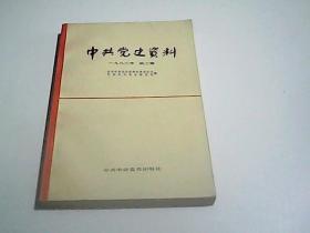 中共党史资料1982年 第二辑