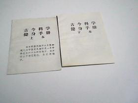 古今科学健身手册(上下本)