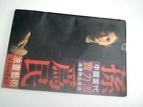 中国当代实力派油画精品丛书:孙为民油画艺术(8开画册)只发快递