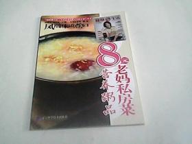 8元老妈私房菜---营养粥品
