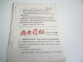 病虫情报 第三期  油印本 1970年