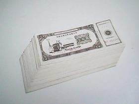 1986年 中国农业银行朝阳县支行(信用合作社) 定期定额有奖储蓄存单  壹拾元 50张合售