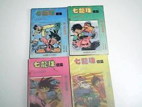 漫画 七龙珠 续集 再上征途卷(第1.2.3.4)合售 缺第5册