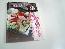 8元老妈私房菜---滋养瘦身餐