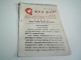 沙海公社杜镇大队办毛泽东思想学习班的几点经验  带语录  油印本