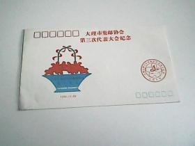 大理市集邮协会第三次代表大会纪念