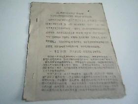 """北京新华印刷厂革委会在对敌斗争中坚决执行党的""""给出路""""政策的经验  油印本"""