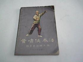 黄啸侠拳法--练步拳与练手拳