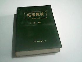 临床教材 试用 下册  1971