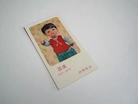 国庆1949-1977  游园纪念