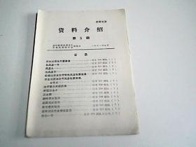 资料介绍 第5期   1971年