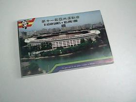 第十一届亚洲运动会明信片1990年(内涵10张)