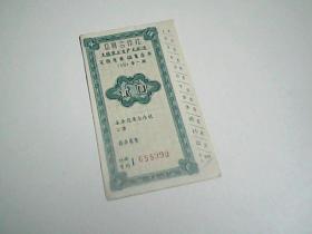 1958年 信用合作社 支援农业生产大跃进定额有奖储蓄存单 贰元 第一期