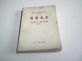 名著迭出--清代小说刍议--清代社会文化丛书 文艺卷
