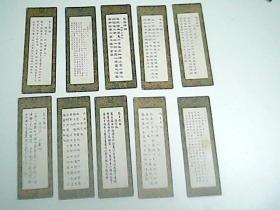 毛主席词卡片(10张合售)