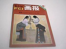 富春江画报1981.6