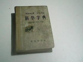 新华字典(1971年修订重排本)带语录(附四角号码检字表)