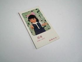 国庆 1949-1977   游园纪念