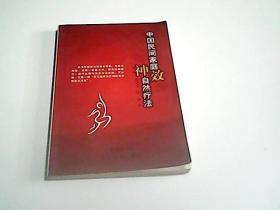 中国民间家庭神效自然疗法