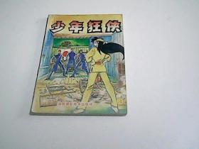 漫画 少年狂侠第二集第三卷