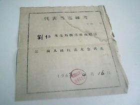代表当选证书 1963年
